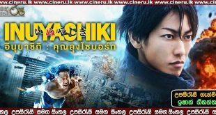 Inuyashiki (2018) Sinhala Sub