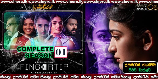 Fingertip (2019) Complete Season 01 Sinhala Subtitles