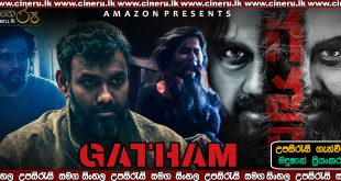 Gatham 2020 Sinhala Sub