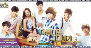 To the Beautiful You (2012) E04 Sinhala Subtitles