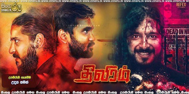 Theeviram (2020) Sinhala Subtitles