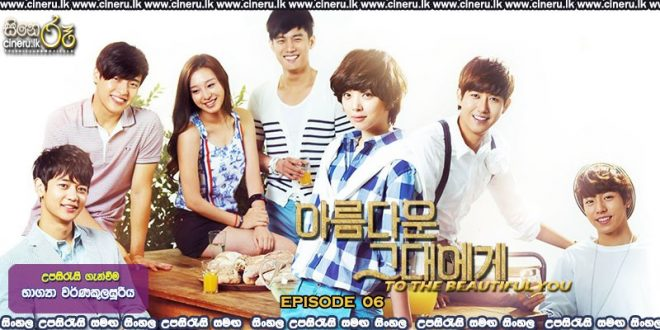 To the Beautiful You (2012) E06