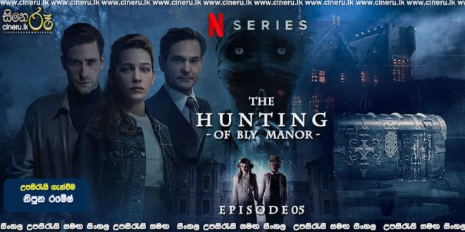 The Haunting of Bly Manor (2020) E05 Sinhala Subtitles