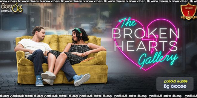 The Broken Hearts Gallery (2020) Sinhala Subtitles