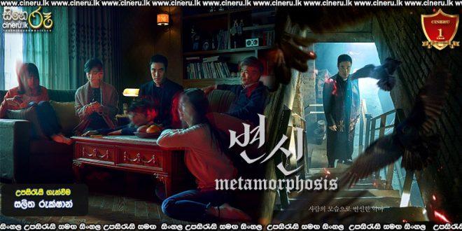 Metamorphosis (2019) Sinhala Subtitles