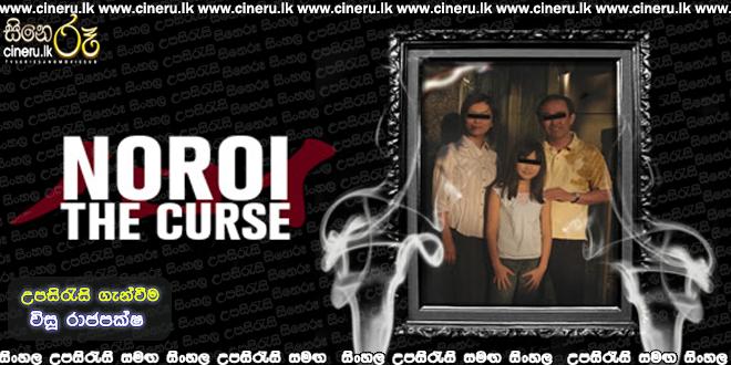 Noroi: The Curse (2005) Sinhala Subtitles