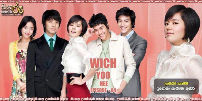 Witch Yoo Hee (2007) E04 Sinhala Subtitles