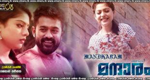 Mandharam (2018) Sinhala Subtitles