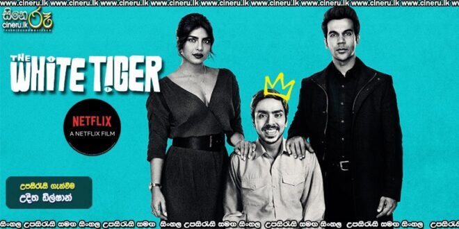 The White Tiger (2021) Sinhala Subtitles
