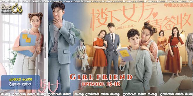 Girlfriend (2020) E15-16 Sinhala Subtitles