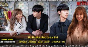 Do Do Sol Sol La La Sol (2020) E02 Sinhala Subtitles