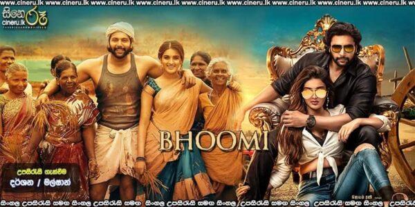 Bhoomi සිංහල උපසිරැසි