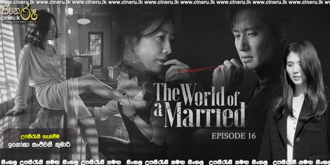 The World of the Married (2020) E16 Sinhala Subtitles