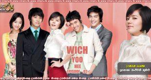 Witch Yoo Hee (2007) E02 Sinhala Subtitles