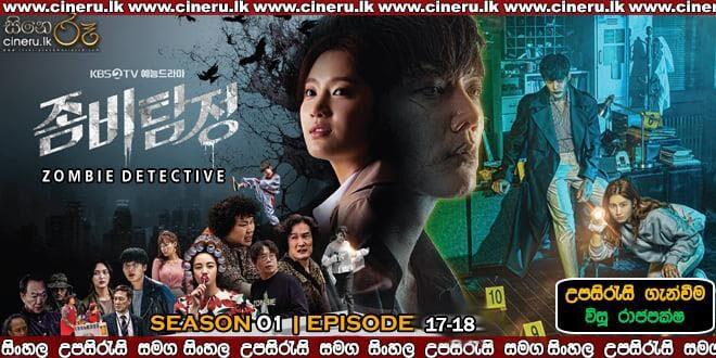 Zombie Detective (2020) E17-E18 Sinhala Subtitles