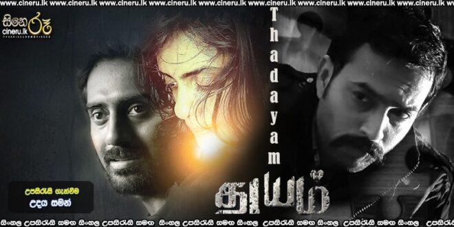 Thadayam (2020) Sinhala Subtitles