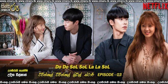 Do Do Sol Sol La La Sol (2020) E03 Sinhala Subtitles