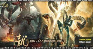 The Cyan Dragon (2020) Sinhala Subtitles