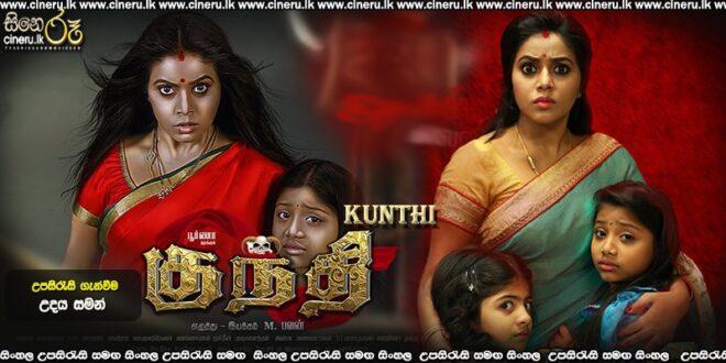 Kunthi (2021) Sinhala Subtitles