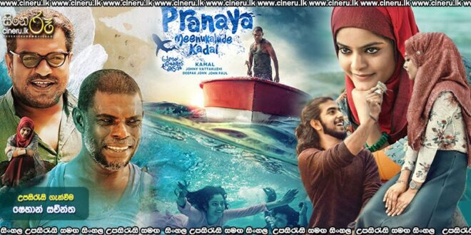 Pranaya Meenukalude Kadal (2019) Sinhala Subtitles