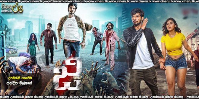 G - Zombie (2021) Sinhala Sub