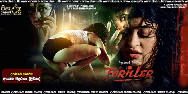 RGV Thriller (2020) Sinhala Sub