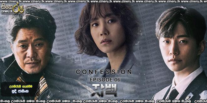 Confession (2019) E05 Sinhala Subtitles
