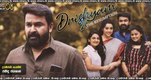 Drishyam 2 (2021) Sinhala Subtitles