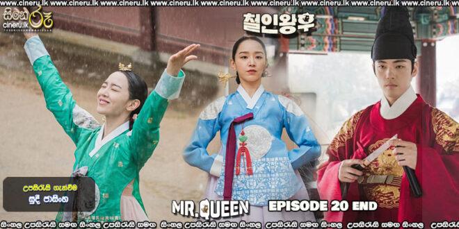 Mr.Queen (2020) E20 Sinhala Subtitles