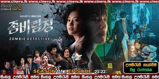 Zombie Detective (2020) E21-E22 Sinhala Subtitles