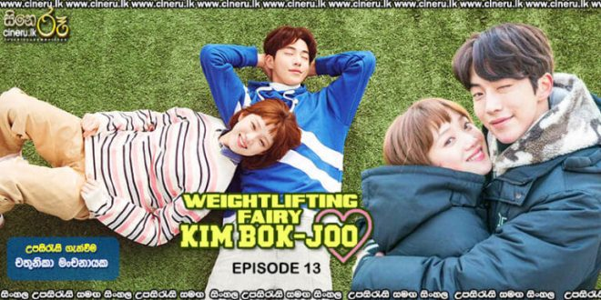 Weightlifting Fairy Kim Bok-joo (2016) E13 Sinhala Subtitle