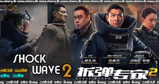 Shock Wave 2 2020 Sinhala Sub