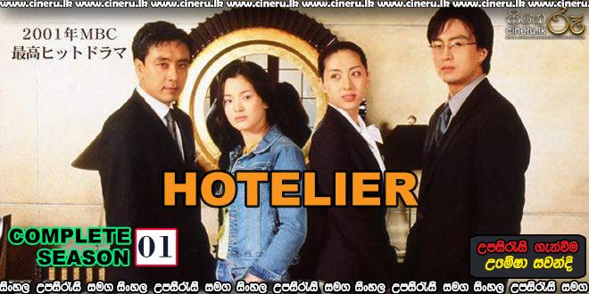 Hotelier 2001 Sinhala Sub