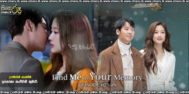 Find Me in Your Memory (2020) E07-E08 Sinhala Subtitles