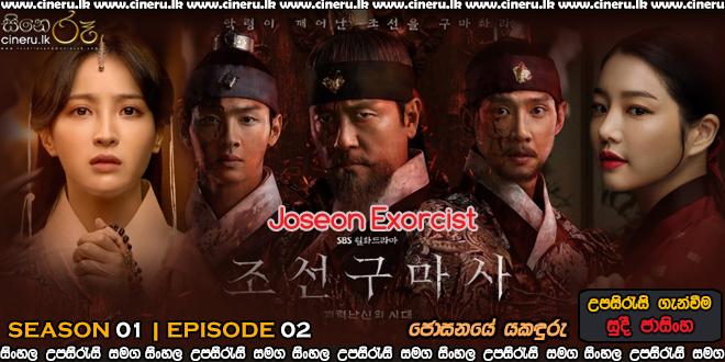 Joseon Exorcist 2021 E02 Sinhala Sub