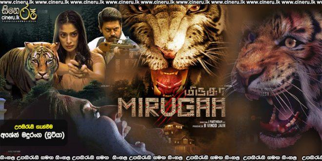 Mirugaa (2021) Sinhala Sub