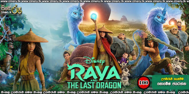 Raya and the Last Dragon (2021) Sinhala Sub