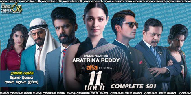 11th Hour S01 Sinhala Subtitles
