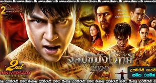 Necromancer 2020 Sinhala Sub