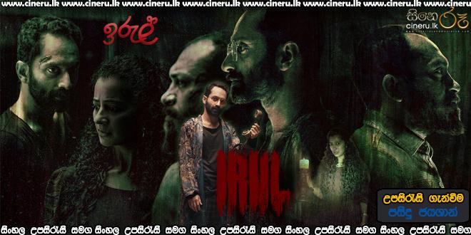 Irul (2021) Sinhala Sub