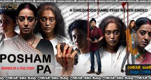Posham Pa 2019 Sinhala Sub