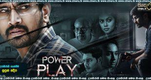 Power Play (2021) Sinhala Sub