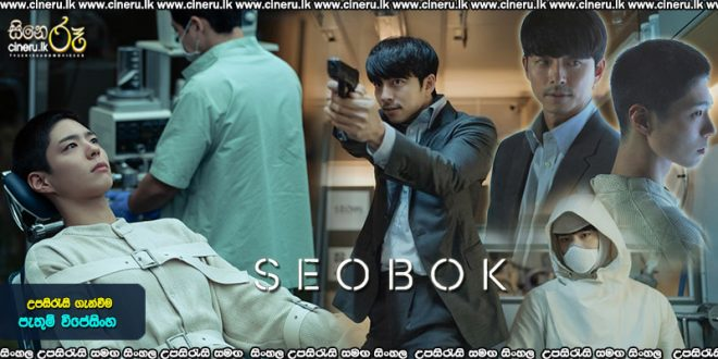 Seo Bok 2021 Sinhala Sub