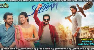 Sulthan (2021) Sinhala Sub