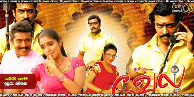 Vel (2007) Sinhala Sub