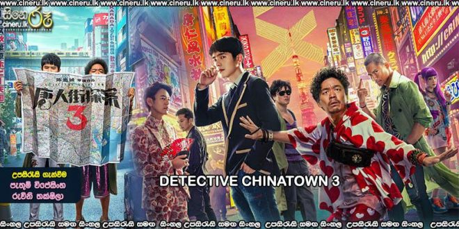 Detective Chinatown 3 (2020) Sinhala Subtitles