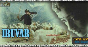 Iruvar 1997 Sinhala Sub