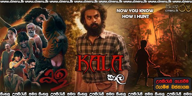 Kala 2021 Sinhala Sub
