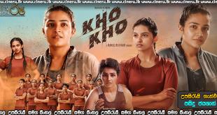 Kho Kho 2021 Sinhala Sub