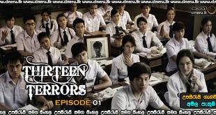 ThirTEEN Terrors (2014) E01 Sinhala Subtitles